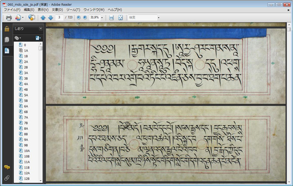 Tempangma manuscript of the Kangyur pdf image